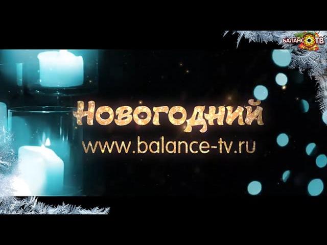 Новогодний БАЛАНС-ТВ