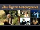 Фильм Дон Кихот возвращается _1997 (приключения, трагикомедия).