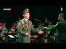 На солнечной поляночке Alexandrov Red Army Choir Beograd 2017
