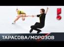 Произвольная программа пары Евгения Тарасова и Владимир Морозов Чемпионат Европы