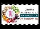 Онкологи предупреждают Нельзя есть эти 8 продуктов так как они могут вызывать рак