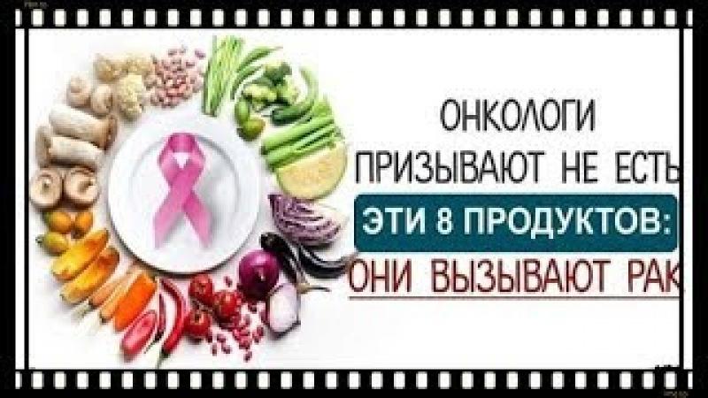 Онкологи предупреждают. Нельзя есть эти 8 продуктов так как они могут вызывать рак
