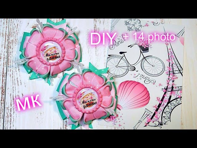🎥🌷D.i.y Сама нежность 14 фото tenderness 14 pictures grosgrain flowers with beads tutorial