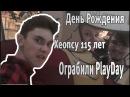 VLOG Хеопсу 115 лет Ограбили PlayDay