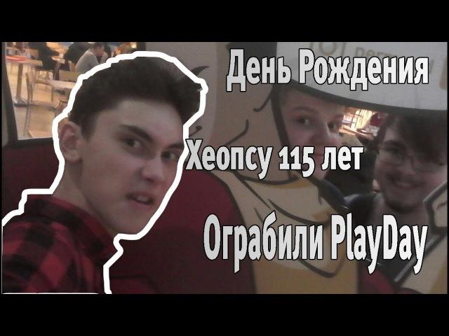 VLOGХеопсу 115 летОграбили PlayDay
