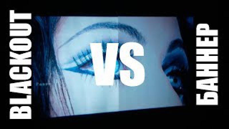 Сравнение экрана для проектора из рулонной шторы blackout vs баннер