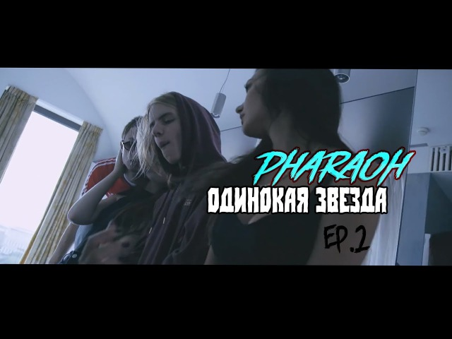PHARAOH - Одинокая Звезда FAN CLIP ep.2