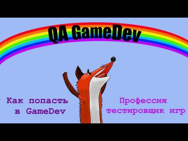 Как попасть в gamedev - профессия тестировщик игр