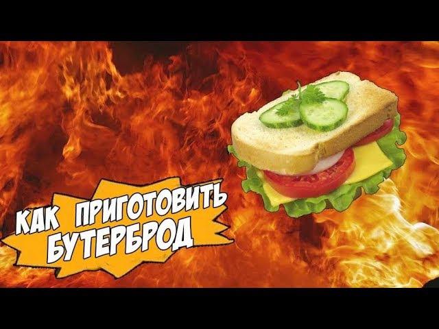 Как приготовить бутерброд