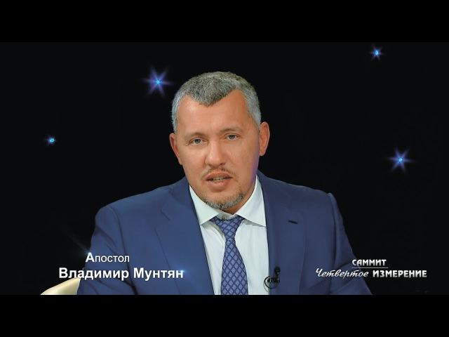 Апостол Владимир Мунтян | Приглашение на саммит Четвертое измерение 2017