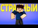 СТРАННЫЙ - Майнкрафт Клип Песня (На Русском) | Alex Life Minecraft Parody Song Animation RUS