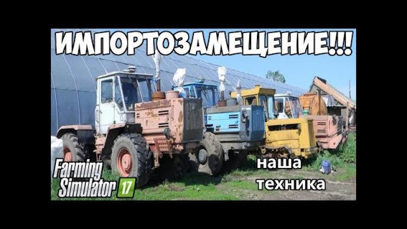 Farming Simulator 17 - Лучшая техника! Сделано в СССР!