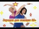Утренняя гимнастика для женщин после 50-60 лет