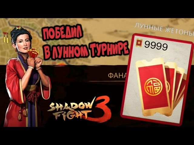 Shadow Fight 3 победил в лунном турнире