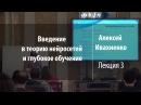 Лекция 3 Введение в теорию нейросетей и глубокое обучение Алексей Ивахненко Лекториум