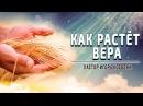 Проповедь - Как растет вера - Игорь Косован