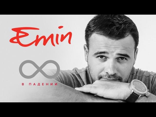 EMIN - 8 в падении (Альбом, 2015 )