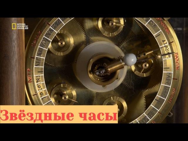 С точки зрения науки : Звездные часы