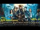 Все киногрехи Пираты Карибского моря Мертвецы не рассказывают сказки, Часть 2