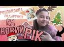 Розпаковка подарунків на новий рік Розпаковка посилки Dina Top