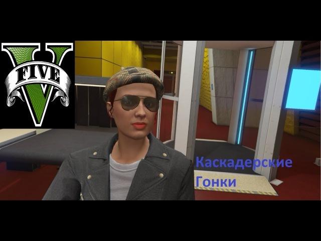 Luber!Tv в GTA 5 Online Каскадерские гонки
