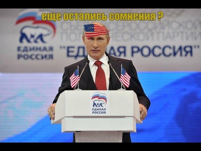 Депутат Федоров Единая Россия (партия Путина). Мы работаем на США.