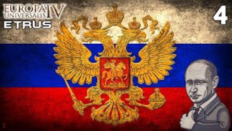 Europa Universalis IV ETRus - РОССИЯ (Российская Федерация) - №4