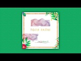 Толя Райм - Лабиринт (премьера сингла, 2018)