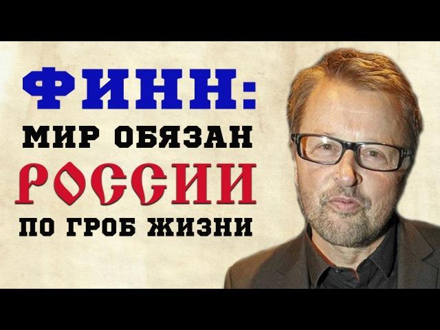 Финский блогер шокировал Facebook: Вот почему полмира обязаны России по гроб жизни!