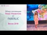 Обзор новой коллекции FABERLIC (Фаберлик) Виват романтика