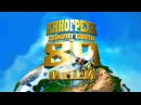 КИНОГРЕХИ и КИНОЛЯПЫ - Вокруг света за 80 дней 2004