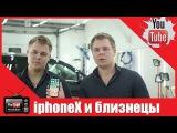 Близнецы из Владимира потребовали от Apple 20 млн руб за то, что iPhoneX их не различает