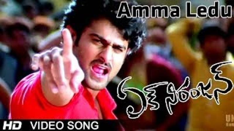 Amma Ledu Nanna Ledu Video Song || Ek Niranjan Movie || Prabhas || Kangna Ranaut