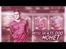 МЕССИ за 435.000 МОНЕТ ФИЛЬТР FIFA 18 MOBILE