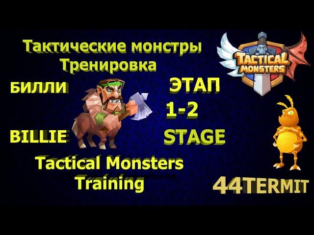 Тактические монстры. Тренировка Билли 1-2. Tactical Monsters. Training Billie.