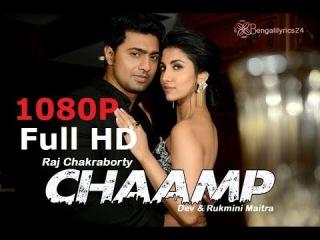 Chaamp Bengali Full Movie 2017   Bangla new movie  Dev   Rukmini Maitra   Kolkata Bangla movie 2017