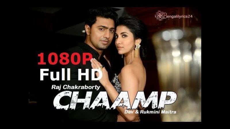 Chaamp Bengali Full Movie 2017 | Bangla new movie| Dev | Rukmini Maitra | Kolkata Bangla movie 2017