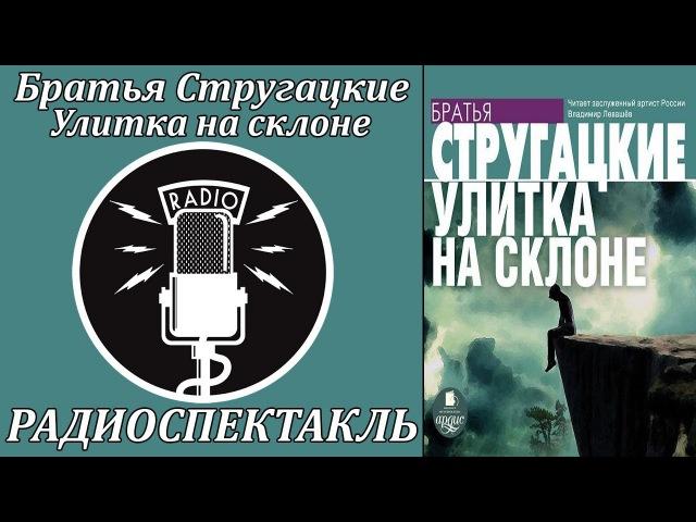 Братья Стругацкие Улитка на склоне Радиоспектакль