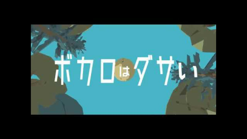 PinocchioP - Vocaloids are Lame ピノキオピー - ボカロはダサい