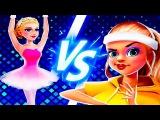 Новая Танцевальная Битва/Балет против Хип-Хопа.Какой Стиль Танцев Лучше?Игровой...