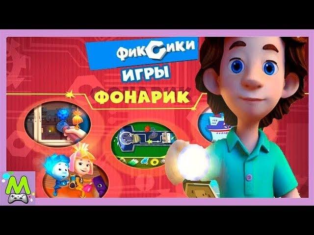 Детский уголок Kids'Corner Фиксики Игры Для Чего Нужен Фонарик Скачки на Кусачке
