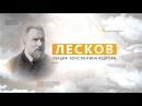 Лесков Лекция Константина Кедрова