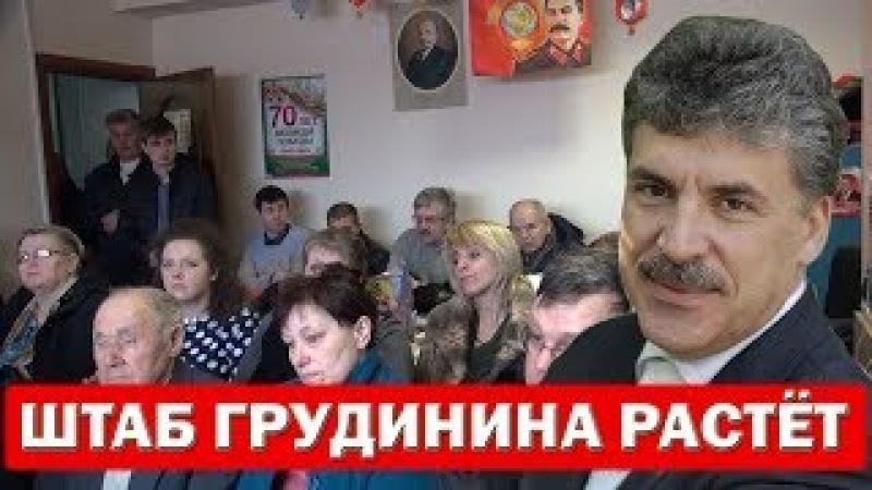 Павел Грудинин. Рейтинг народного кандидата в Президенты РФ стремительно растёт