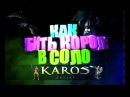 Karos Online: Как убить Темного Короля в другом мире в ОДИНОЧКУ