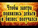 СЕКРЕТ, чтобы ЗАВТРА появились ДЕНЬГИ и БИЗНЕС получался! Андрей Дуйко Школа Кайлас