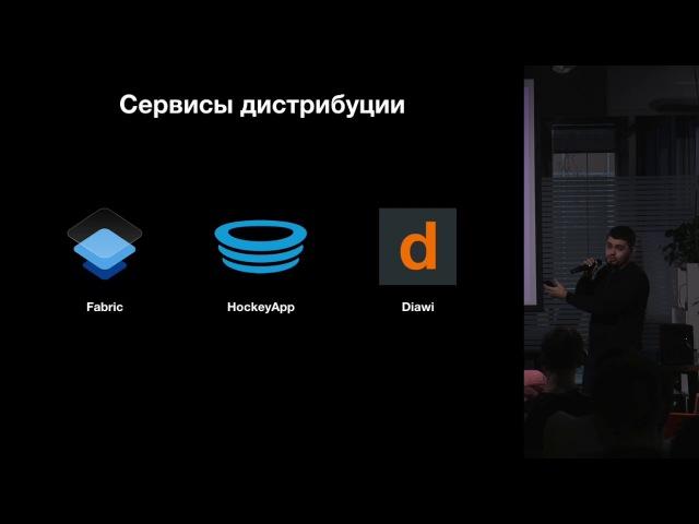 CI - Continuous Integration. Технология применительно к iOS разработке