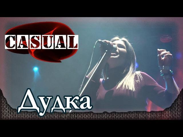 CASUAL - Дудка (feat. Елена Даник). День рождения. Москва, Главклуб (07.02.2018)