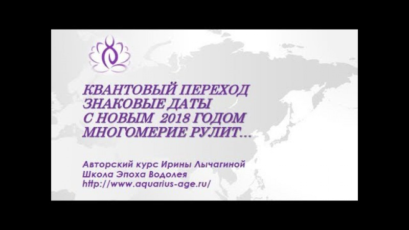 Квантовый Переход Многомерие РУЛИТ Ирина Лычагина Школа Эпоха Водолея