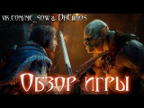 Middle-Earth: Shadow of War mobile - Обзор игры