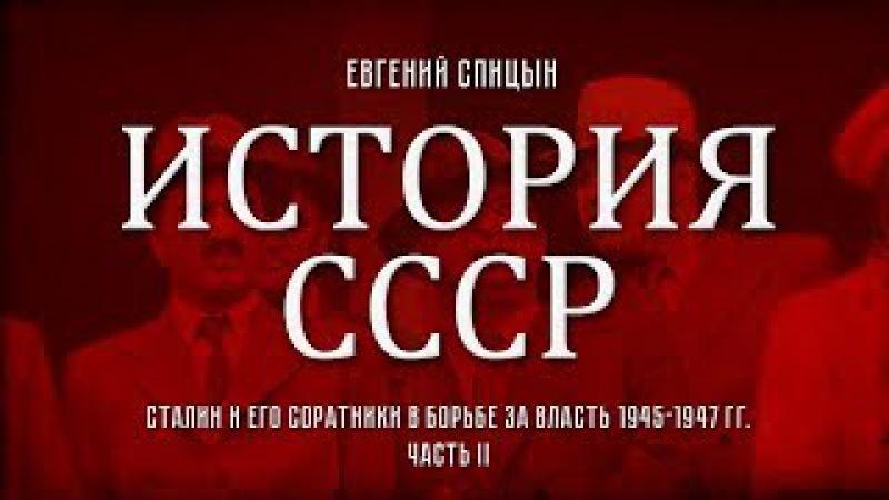 Евгений Спицын История СССР № 111 Сталин и его соратники в борьбе за власть Час